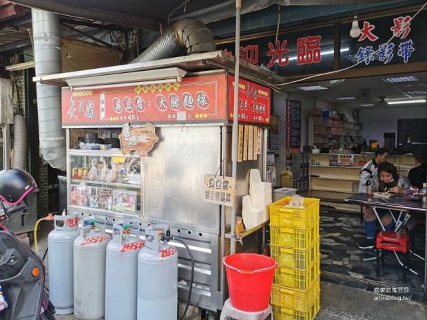 大林臭豆腐,傳說中南部最強臭豆腐,本體是小魚辣椒!