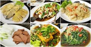 網站近期文章:臺灣小吃,嘉義家常菜聚餐好選擇