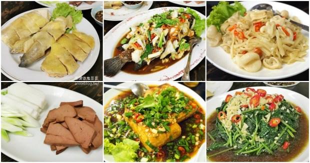 臺灣小吃,嘉義家常菜聚餐好選擇 @愛吃鬼芸芸