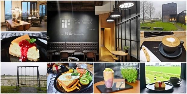 黑宅咖啡BLACK HOUSE,早午餐、甜點宜蘭美食(姊姊食記) @愛吃鬼芸芸
