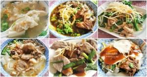 網站近期文章:金榜麵館,苗栗三義超人氣客家麵食館