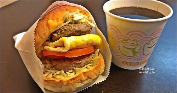 元素手工漢堡專賣店,信義區台北101世貿站早午餐美食(姊姊食記) @愛吃鬼芸芸