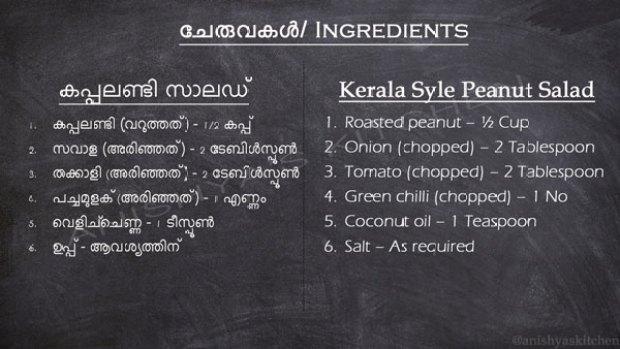 Recipe - Kappalandi salad - Peanut salad - Nilakadala salad - Kadala salad - Peanut recipes - Groundnut recipes