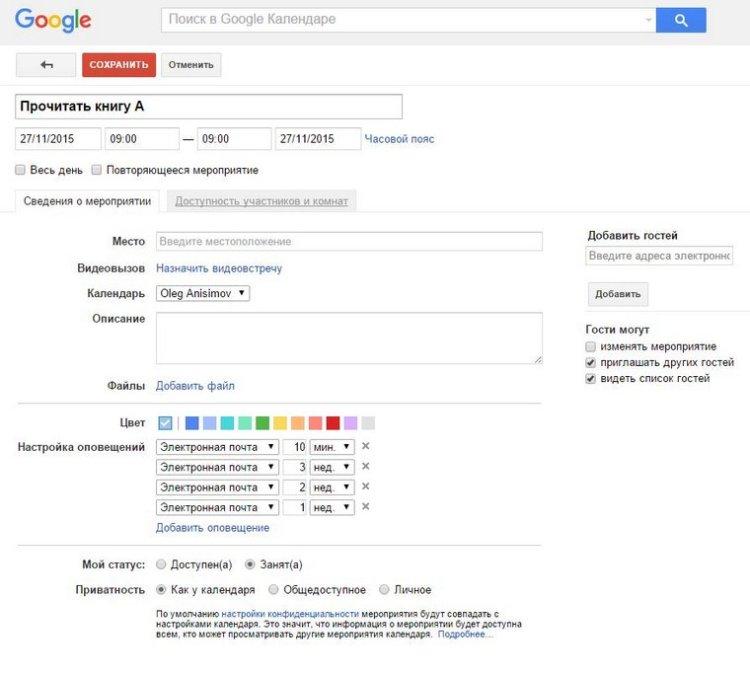 GoogleCalendar1-760
