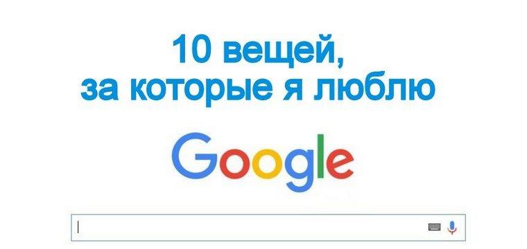10 вещей, за которые вы полюбите Google