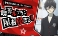 PERSONA5 the Animation Coming April 2018!