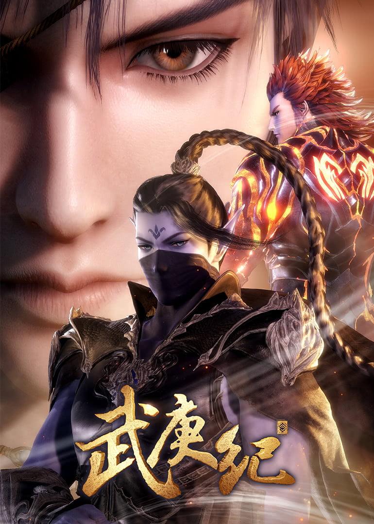 Wu Geng Ji: The Origin of the Three Realms