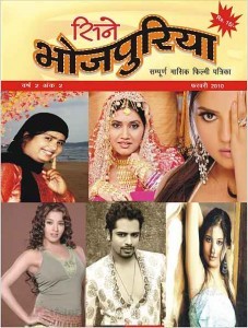 Cine Bhojpuria, Feb issue cover