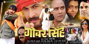 GOBAR-poster