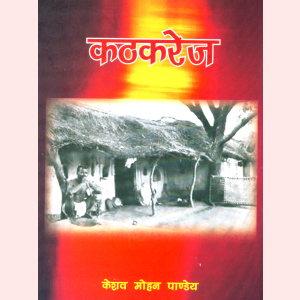 Kathkarej-cover