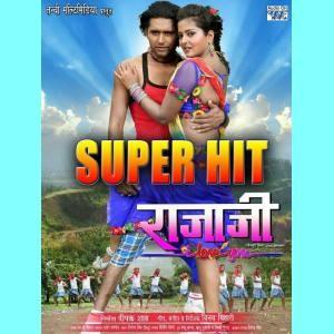 Rajaji-ILU-poster