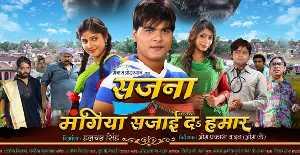 SajnaMangiyaSajaiDaHamar-poster