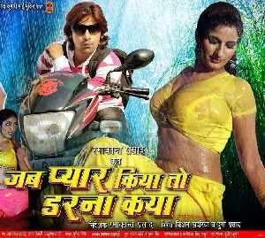 Rakesh-PunamDubey-film-poster
