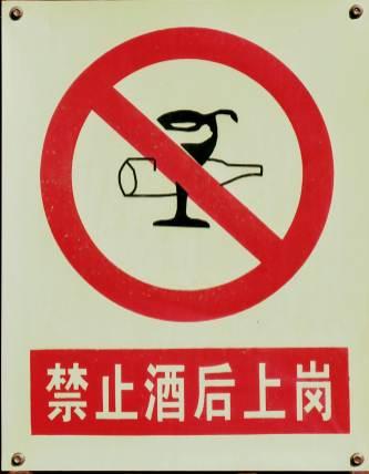 Auf der Baustelle nicht saufen bitte sagt der Chinese