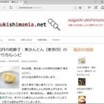 ukishimania-link