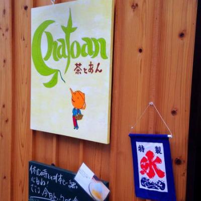 chatoan-photo1