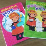 小学校低学年の女の子が選ぶ本8選!!実際娘に選んでもらいました!!