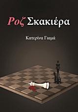 Κατερίνα Γιαμά - Ροζ Σκακιέρα