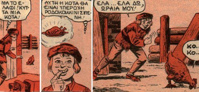 Κόμικ #2