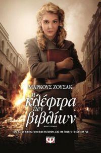 Μάρκους Ζούσακ - Η κλέφτρα των βιβλίων