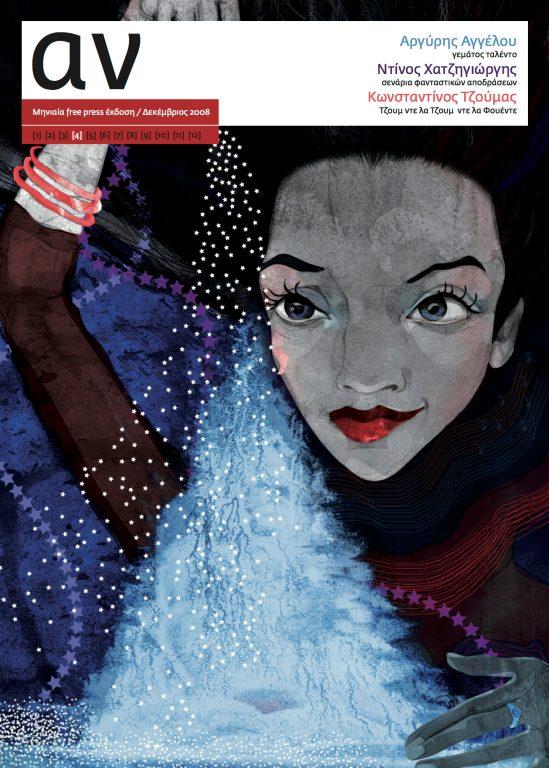 Τεύχος 4, Δεκέμβριος 2008