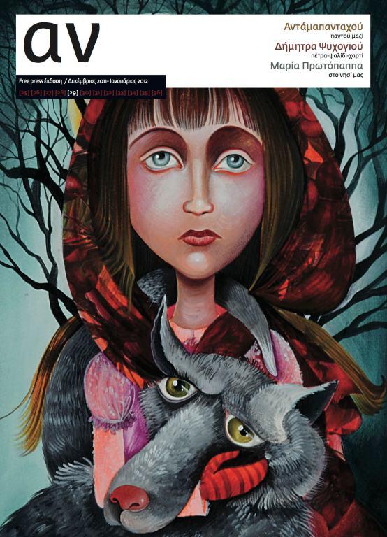 Τεύχος 29, Δεκέμβριος 2011 - Ιανουάριος 2012