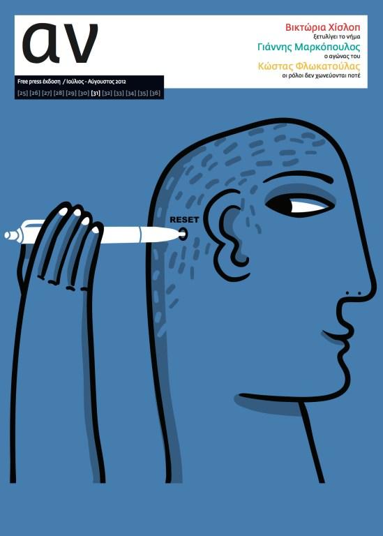 Τεύχος 31, Ιούλιος - Αύγουστος 2012