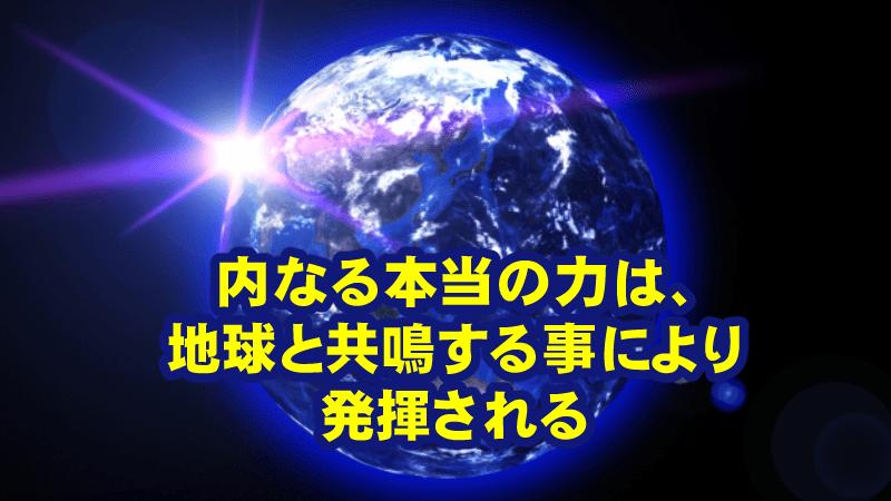 地球の共鳴波動7.8ヘルツとリンクする事で、超能力も発揮できる!