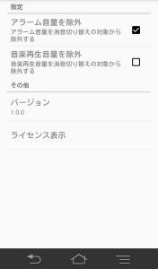 ワンタップ消音ウィジェット画面4