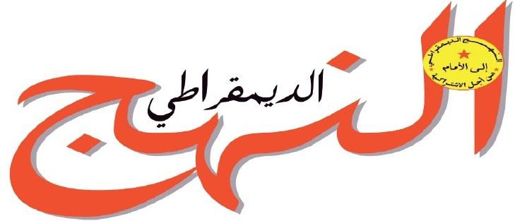 Maroc: Le parti Annahj Addimocrati appelle le peuple marocain à la lutte pour faire avorter la décision de la normalisation
