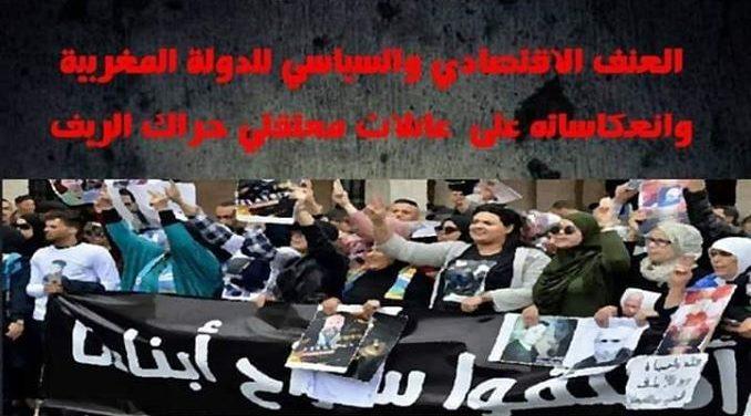 العنف السياسي والاقتصادي للدولة المغربية وانعكاساته بالريف