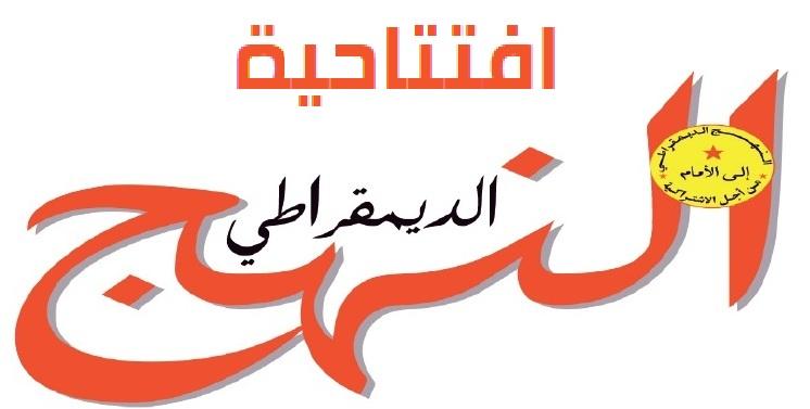مهام اليسار في حراكات العالم العربي والمغاربي