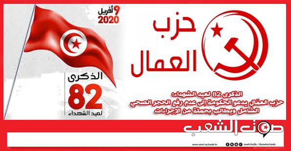 تونس: حزب العمال يساند الإعلاميين والصحافيين في معركتهم