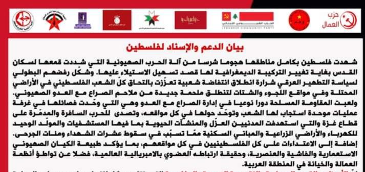 الأحزاب والقوى اليسارية والتقدمية العربية والمغاربية تعلن الدعم والمساندة لفلسطين