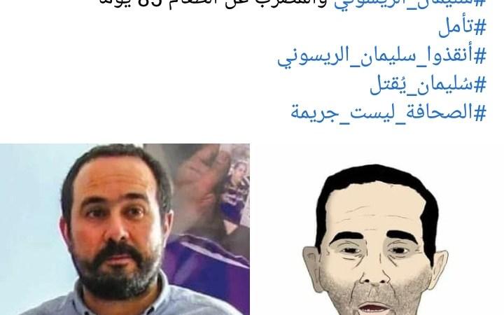 بيان حول الحكم الانتقامي الصادر ضد الصحافي سليمان الريسوني