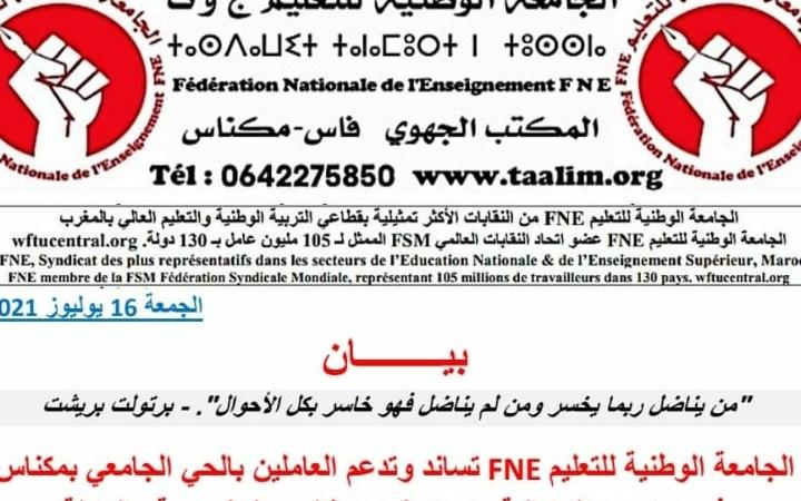 """الجامعة الوطنية للتعليم """"fne"""" تسانذ وتدعم العاملين بالحي الجامعي بمكناس في معاركهم النضالية"""