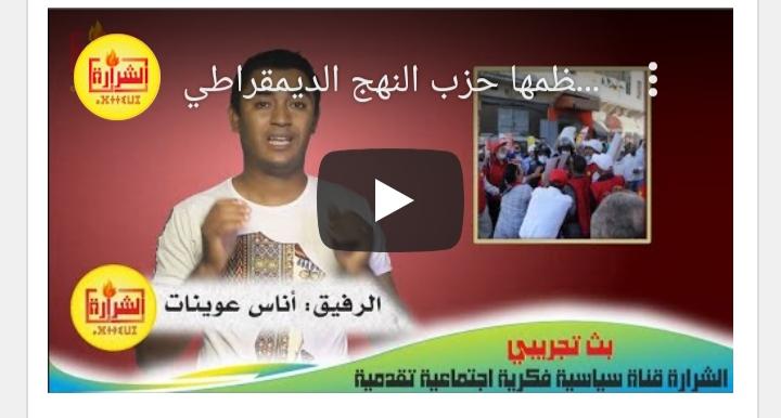 قناة الشرارة: القمع لحملات النهج الديمقراطي الداعية لمقاطعة الانتخابات