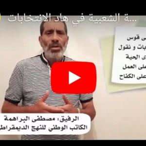 الرفيق براهمة: المغرب خسر رهان الشرعية الشعبية في هذه الانتخابات