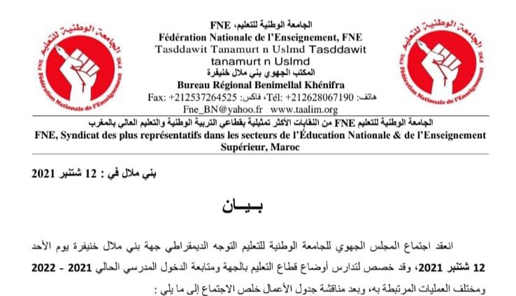 بيان المجلس الجهوي للجامعة الوطنية للتعليم جهة بني ملال خنيفرة