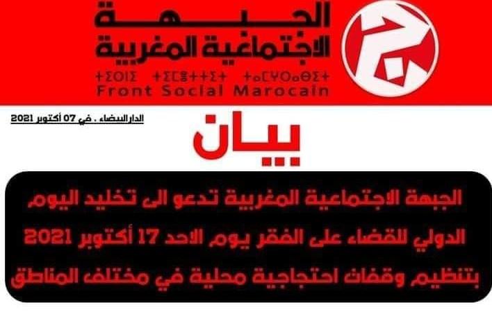 الجبهة الاجتماعية المغربية تدعو للاحتجاج في اليوم الدولي للقضاء على الفقر