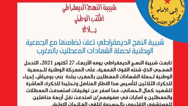 شبيبة النهج الديمقراطي تتضامن مع الجمعية الوطنية لحملة الشهادات المعطلين