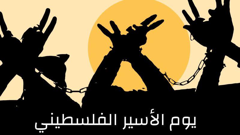 بيان حزب العمال في يوم الأسير الفلسطيني