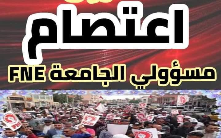 الجامعة الوطنية للتعليم FNE، التوجه الديمقراطي تنظم إعتصاما مركزيا أمام الوزارة
