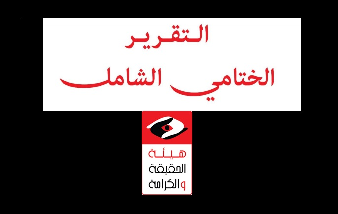 تونس: صدور التقرير الختامي لهيئة الحقيقة والكرامة