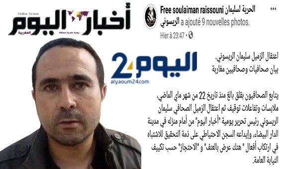 جريدة أخبار اليوم تتوقف عن الصدور بعد اعتقال مدير نشرها ورئيس تحريرها
