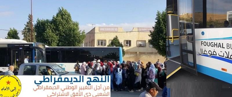القطاع العمالي يعلن تضامنه مع الرفيق كريم حاجي وعمال شركة فوغال للنقل الحضري