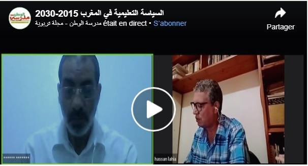 فيديو  حول السياسة التعليمية في المغرب:الرفيق براهمة مصطفى