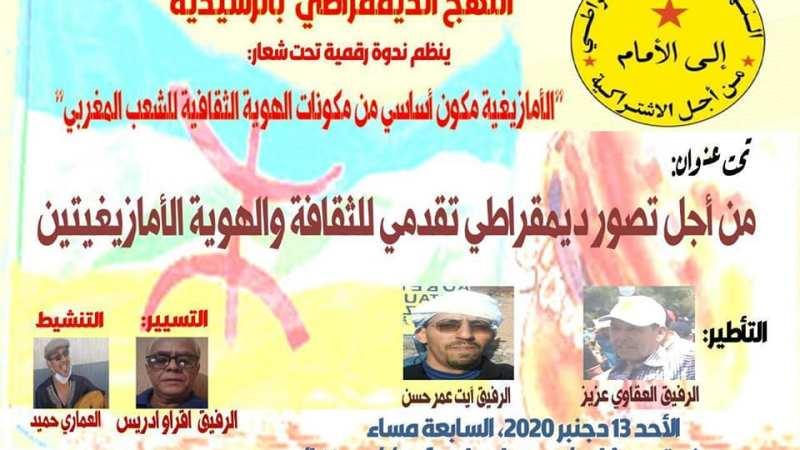 النهج الديمقراطي بالرشيدية ينظم ندوة رفمية تحت شعارالأمازيغية مكون أساسي من مكونات الهوية الثفافية للشعب المغربي