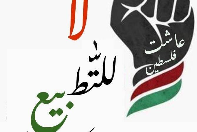 النظام المخزني والقضية الفلسطينية: علاقة  توظيف  وتواطؤ
