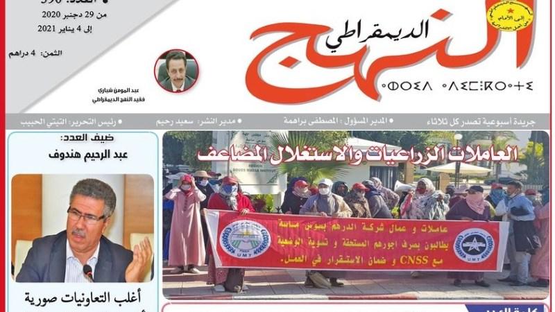 صدر العدد الجديد 390 من جريدة النهج الديمقراطي  : اقتنوا نسختكم كل الدعم للاعلام المناضل